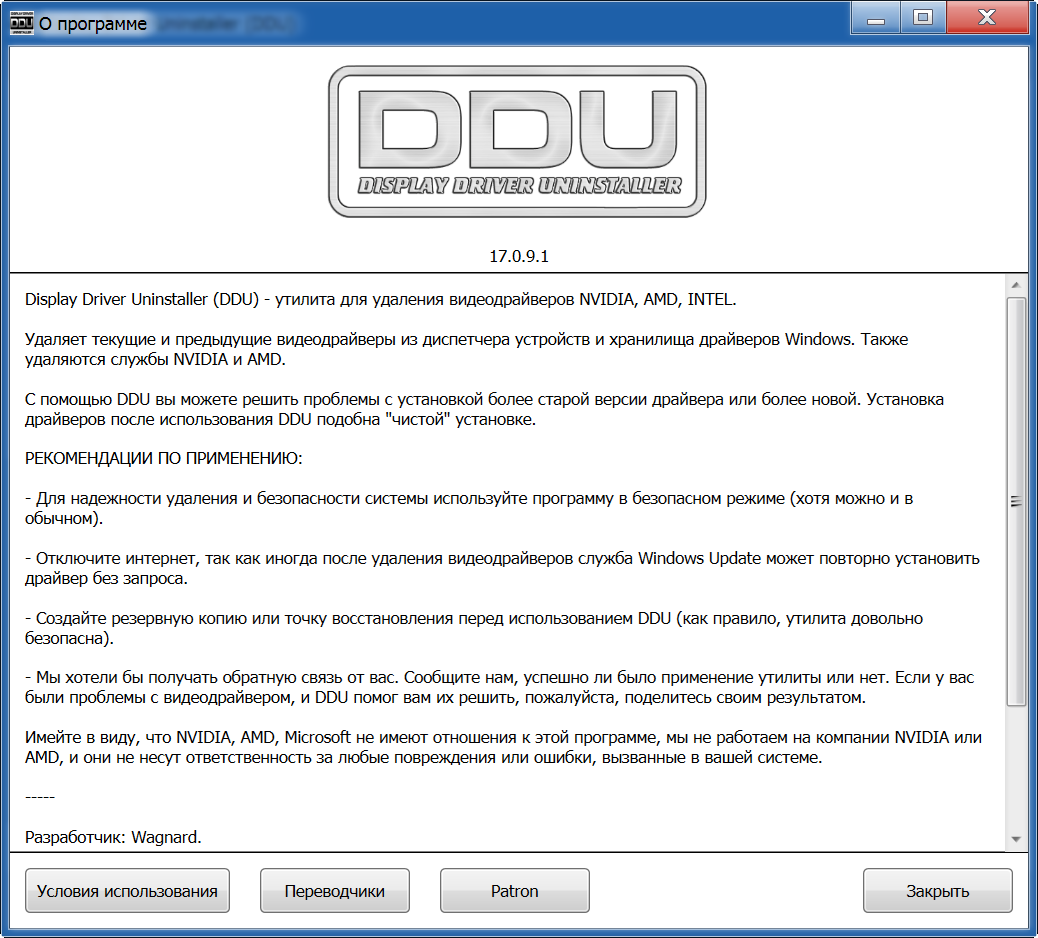 DDU 17.0.9.1 About